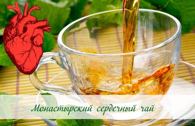 чай для сердечников